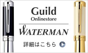 ウォーターマン WATERMAN
